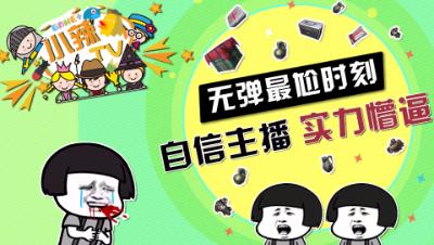 【小辣鸡TV】搞笑集锦27:无弹最尬时刻,自信主播,实力懵逼!