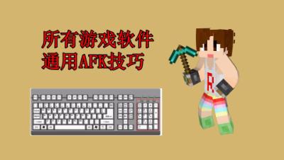 明月庄主祖传秘籍所有游戏软件通用AFK技巧分享