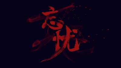 【天下3】誓·战—天下无双<忘忧水榭>宣传招募短片