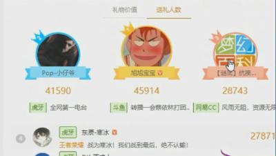 梦幻西游:老王的直播收入上全网排行榜了,看看他一天收入多少钱
