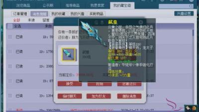 梦幻西游:真不容易,远洋君卖了半年的千伤武器,今天终于成交了