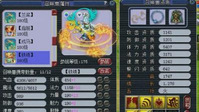 梦幻西游:老王说这只超高灵力的须弥真言持国巡守可全魔用