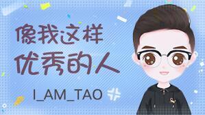 I_AM_TAO的直播