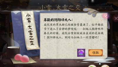 阴阳师:氪金288,冬季节气头框解锁现场!扫地工这次又写了啥?