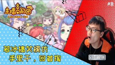【主播高能团】第八期:若冰搞笑模仿手里干,回首掏!