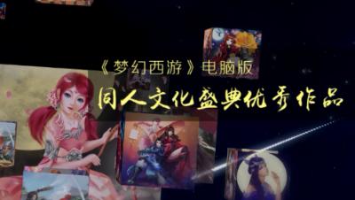 【终版】梦幻西游同人MV《因你梦幻》