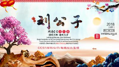 卡着音乐节奏打书9技能隐攻——来自玩音乐的刘公子出品