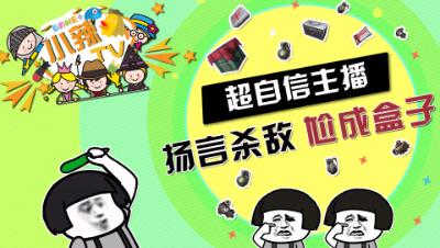 【小辣鸡TV】搞笑集锦29:超自信主播,扬言杀敌,尬成盒子!