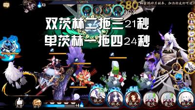 阴阳师:神仙阵容!双茨林拖三21秒魂十!一拖四狗粮24秒!