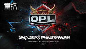 【重播】OPL职业联赛预选赛第一天