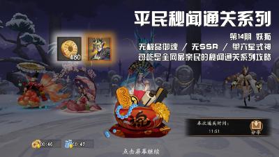 阴阳师:妖狐秘闻低练度稳定攻略