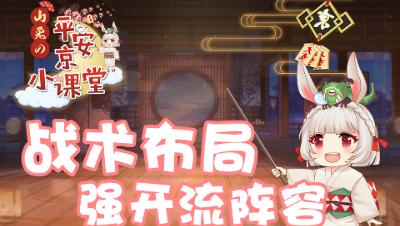【山兔の平安京小课堂】第二十六期之战术布局-强开流阵容!