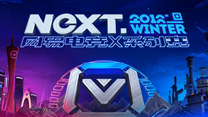 NeXT-守望先锋NeXT冬季赛重播