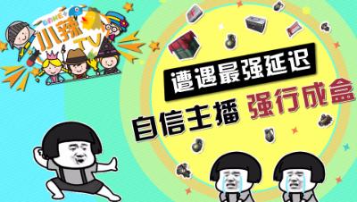 【小辣鸡TV】搞笑集锦30:遭遇最强延迟,自信主播,强行成盒!