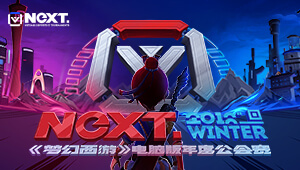 NeXT-《梦幻西游》电脑版年度公会赛