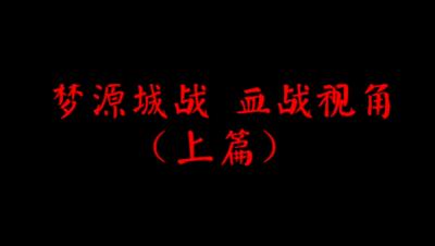 飞鸿踏雪梦源城战 血战视角(上篇)