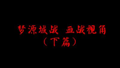 飞鸿城战 血战视角(下篇)