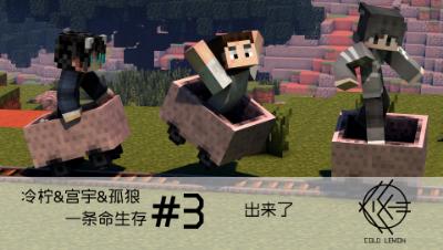 【冷柠&宫宇&孤狼】我的世界中国版一条命生存|#3