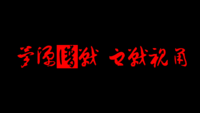 飞鸿踏雪12.30城战 创世纪联盟 血战视角