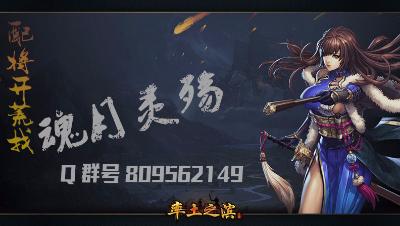 魂月:弓诸葛吕蒙灵帝 S3最强法刀(土豪专属)