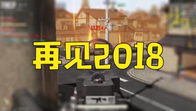 「荒野行动」东京决战五排实况:2018年最后一次吃鸠