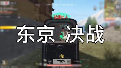 「荒野行动」东京决战直播实况:新版受击反馈初体验