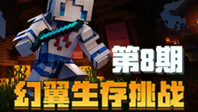 Minecraft我的世界【幻翼的挑战】僵尸父子 第8期
