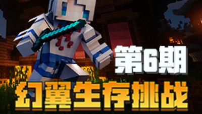Minecraft我的世界【幻翼的挑战】补抓幻翼 第6期