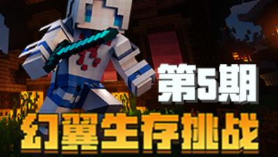 Minecraft我的世界【幻翼的挑战】出海探险 第5期