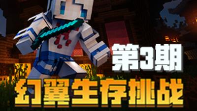Minecraft我的世界【幻翼的挑战】矿洞欧皇 第3期