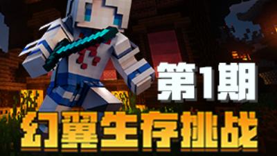 Minecraft我的世界【幻翼的挑战】我的营地 第1期