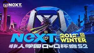 恭喜Kena夺得QwQ杯S2冠军!请看重播~