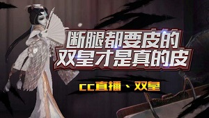 CC直播丶双皇 练习杰克专场