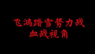 飞鸿踏雪01.05势力战 血战视角