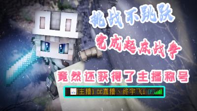 终宇飞:不跳跃完成起床战争后,竟然获得了主播称号!!!!