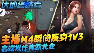 伏地终结者29:主播M4瞬间反身1V3,高端操作称霸北仓!