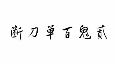 129平民断刀单刷精英百鬼第二关