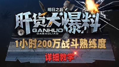 【肝货大爆料】1小时200万战斗熟练!详细攻略  第三十五期