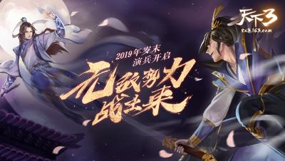 色彩解说—2019岁末演兵神启四强赛—镇魂VS叹息城