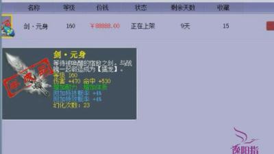 梦幻西游:摆8万多的160双蓝字武器元身,老王看完告诉号主不值钱