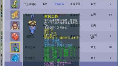 梦幻西游:老王展示自己多年的估价功底,根据价格猜测装备的属性