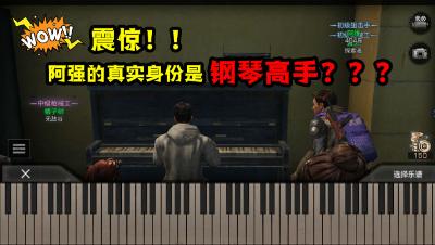 《明日之后》娱乐短视频53:快乐101有公共钢琴?来看阿强大显身手!