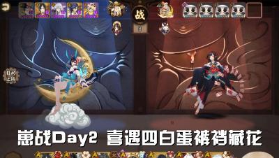 阴阳师:崽战DAY2斗技直播实录