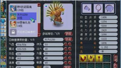 梦幻西游:老王买了只力劈大力金刚发现有强力,一本书下去就搞定