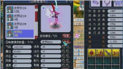 梦幻西游:老王用超级金柳露洗出了极限资质的夜罗刹,非常激动!