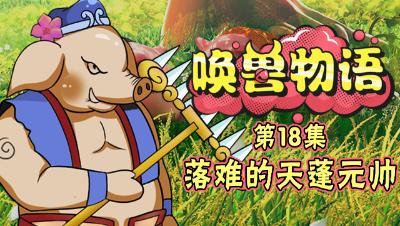《唤兽物语》第18集:天蓬元帅被贬下凡,竟要将所有人变成猪?