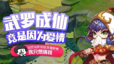 梦幻前线第五期:武罗因爱成仙