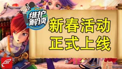 梦幻电脑版《维护解读》04:新春大优惠?一言不合就免单噢!