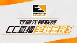守望先锋OWL常规赛 官方观赛群:783789274