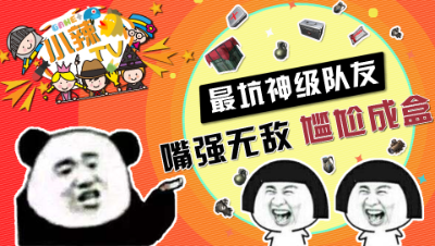 【小辣鸡TV】搞笑集锦37:最坑神级队友,嘴强无敌,尴尬成盒!
